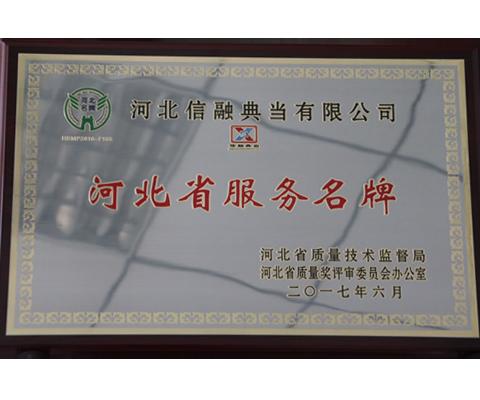 河北省服务品牌